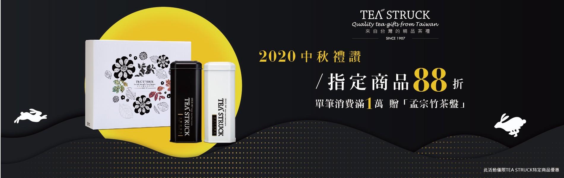 2020TS中秋