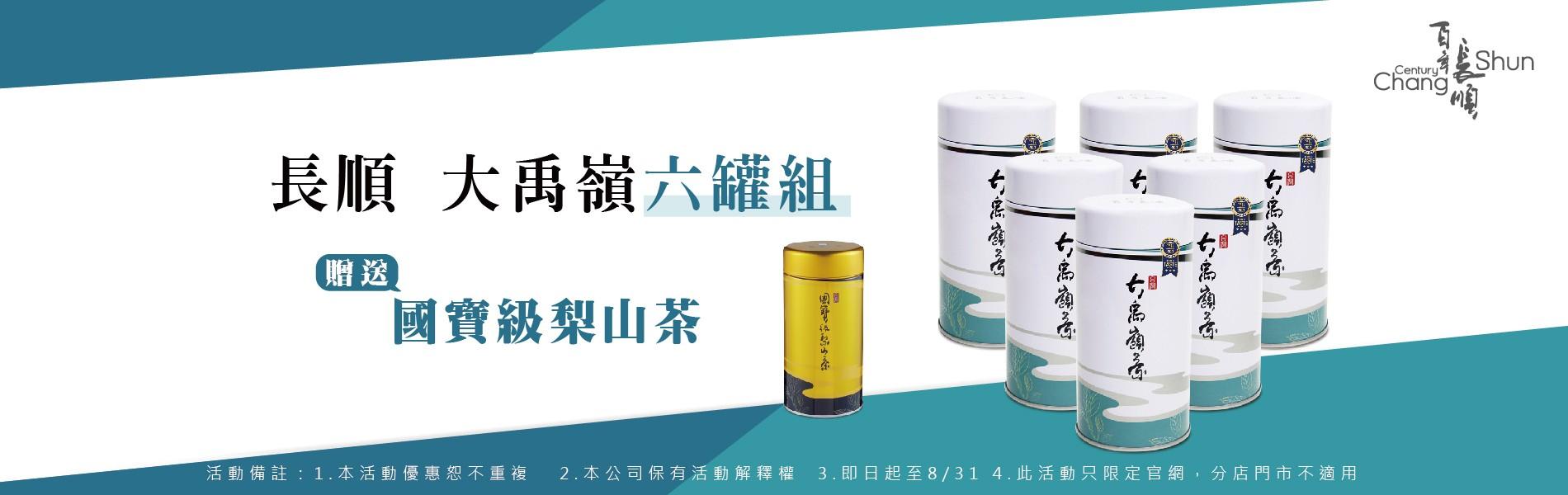 大禹嶺活動專區 送國寶梨山茶